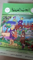 Used Grade 5 or 6 Arabic book in Dubai, UAE