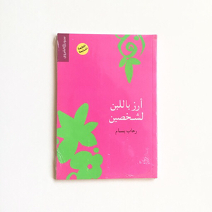 Used كتاب أرز باللبن لشخصين in Dubai, UAE