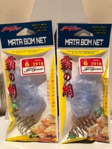 Used Fishing net hook 2 pcs 6 MESH in Dubai, UAE