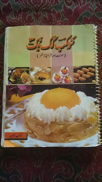 Used Cooking Book buy fast last pic in Dubai, UAE