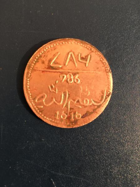 Used Ancient Coin from yr1600, with 786 on it in Dubai, UAE
