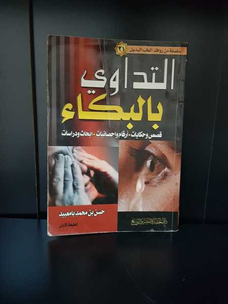 Used 3 psychological books كتب بالصحه النفسية in Dubai, UAE