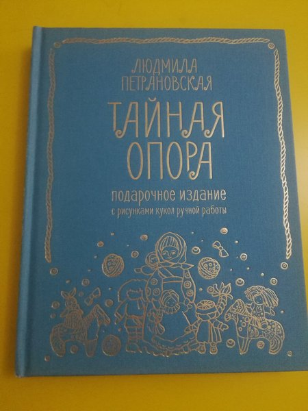 Used New Russian book. in Dubai, UAE