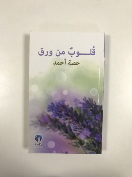 Used Collection of Three Arabic Books in Dubai, UAE