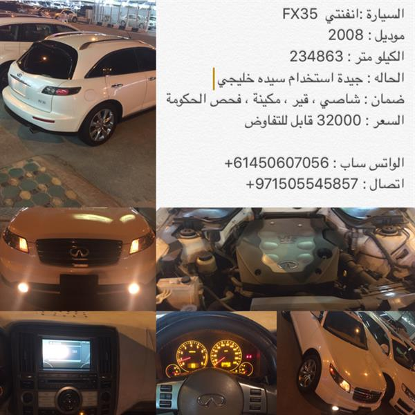 Used Infiniti Fx35  in Dubai, UAE