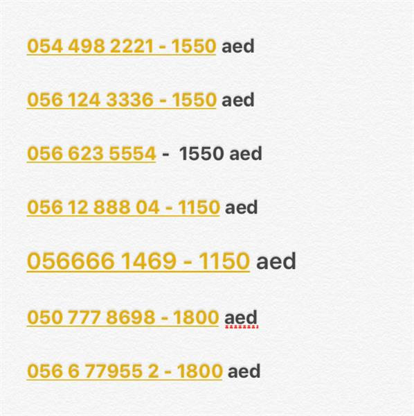 Used Etisalat VIP Numbers Available For Less Price  in Dubai, UAE