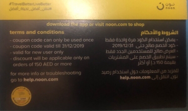 Used Noon coupon/ online purchase /3 pcs in Dubai, UAE