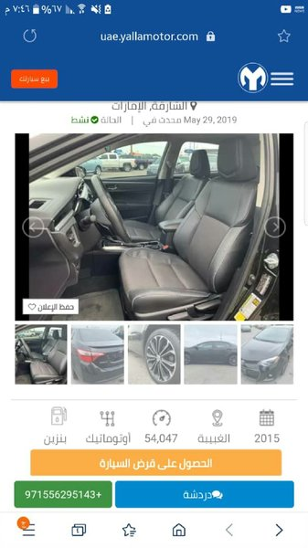 Used 2015 Toyota Corolla in Dubai, UAE