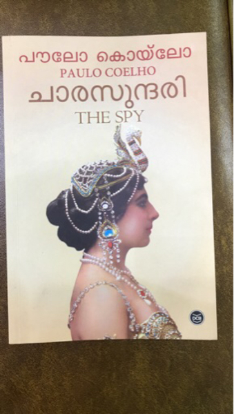 Used Malayalam book in Dubai, UAE