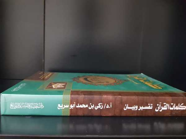 Used 3 Islamic books/1 in English كتب اسلامية in Dubai, UAE