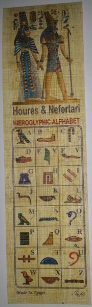 Used Papyrus Papper for Houres & Nefertari in Dubai, UAE