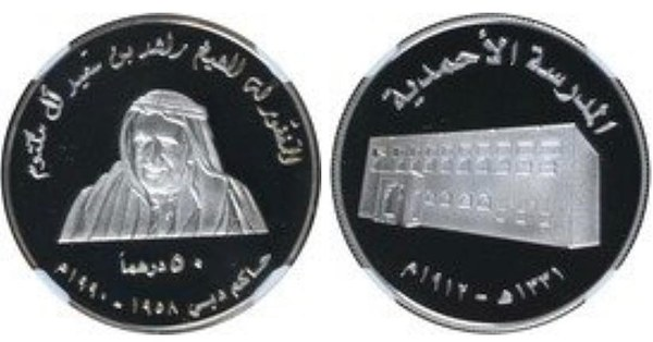 Used AHMADIA SCHOOL SILVER COIN OF UAE in Dubai, UAE