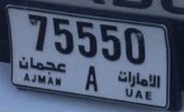 Used Fancy Number Plate A75550 Call0501325532 in Dubai, UAE