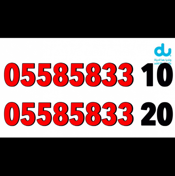 Used 2 FANCY NUMBER TOGATHER FOR SALE in Dubai, UAE
