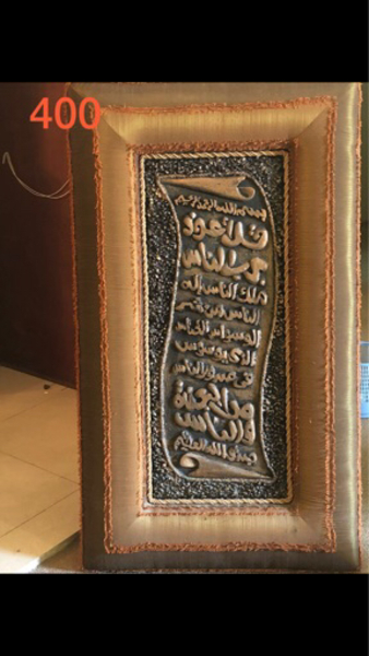 Used Islamic Hand crafted paintings in Dubai, UAE