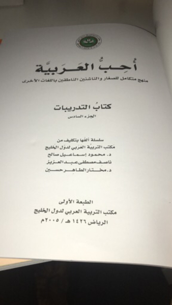 Used Arabic book in Dubai, UAE