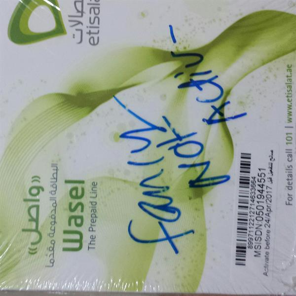 Used Etisalat Sim  Fancy Number in Dubai, UAE