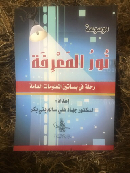 Used Arabic book 📖 about general information in Dubai, UAE