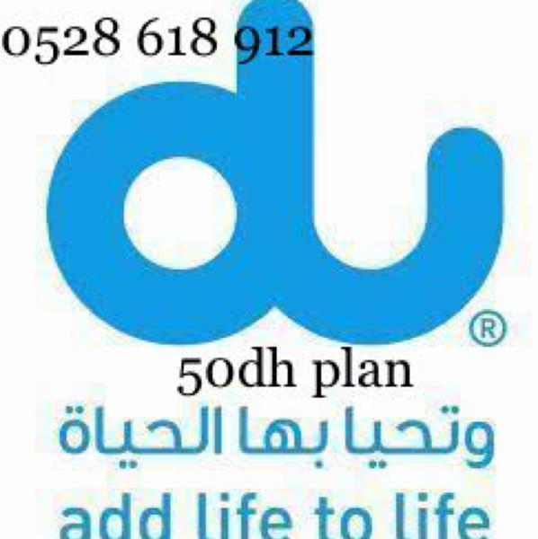 Used Business Premium DU number in Dubai, UAE
