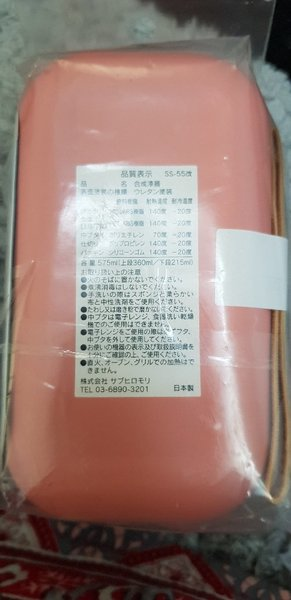 Used Pink lunch box made in Japan in Dubai, UAE