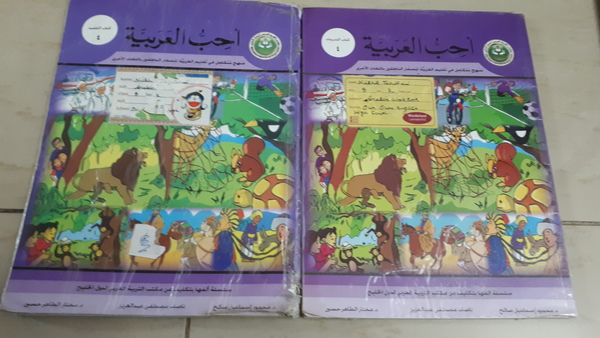 Used Arabic text book cheap in Dubai, UAE