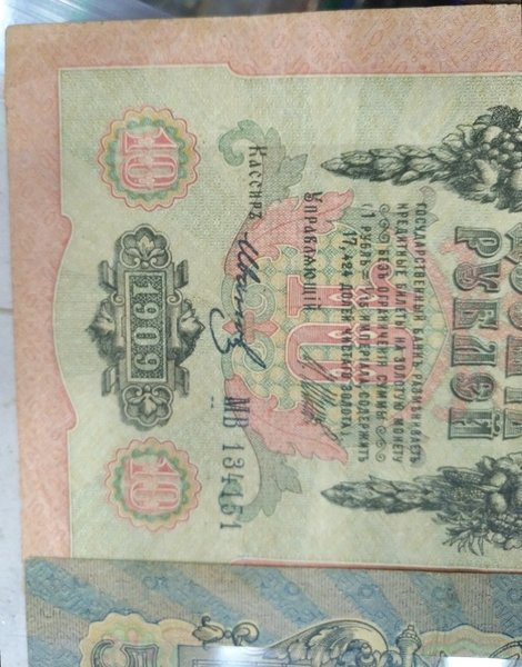 Used Old Russian Notes 1909 in Dubai, UAE