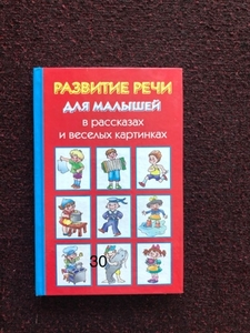 Used Book speech Russian in Dubai, UAE