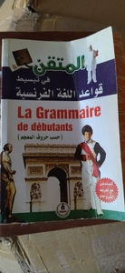 Used French learning book in Dubai, UAE